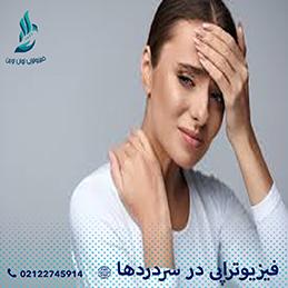فیزیوتراپی در درمان انواع سردردها